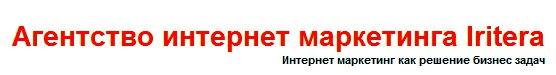 Агентство интернет-маркетинга Iritera